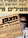 Collage of hate articles from the Israeli press 1968 (i)