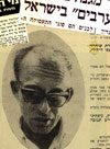 Collage of hate articles from the Israeli press 1968 (ii)